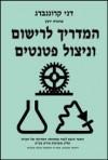 סמינריון דיני פטנטים - הגנה על פטנטים - דין רצוי ומצוי בישראל