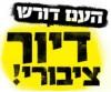 סמינריון דיור בר השגה זכויות חברתיות הזכות לדיור מצוקת הדיור בישראל וחובת המדינה לספק דיור בר השגה
